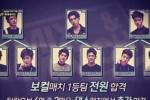 ประธานค่าย YG เตรียมคัดออกสมาชิก IKON ใน Mix&Match