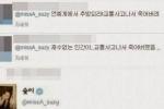 ซูจี Miss A ตอบโต้แฟนคลับที่แช่งให้เธอตายผ่านทวิตเตอร์