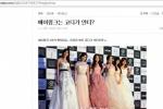 Apink ถูกเนติเซ็นเกาหลีโพสต์ภาพแฉเพียบ ลือขโมยผลงานคนอื่น