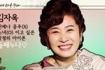 คิมจาอก นักแสดงเกาหลีรุ่นเก๋าเสียชีวิตแล้วด้วยโรคมะเร็ง