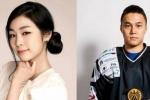 คิมยูนา คิมจุงวอน เลิกกันแล้ว ปิดฉากคู่รักนักกีฬาแห่งเกาหลีใต้