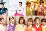 ไอดอลเกาหลีออกมาใส่ชุดฮันบกพร้อมกับสวัสดีแฟน ๆ สำหรับวันปีใหม่เกาหลี!