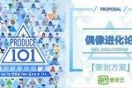 Idol Evolutionism ของจีนถูกกล่าวหาว่าลอกเลียนแบบ Produce 101