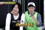 อีกวางซู ปล่อยมุขว่ายูแจซอกคือเหตุผลที่ทำให้เขาไม่สามารถออกเดทได้