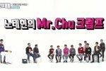 JBJ พยายามเต้น Krump Dance ในเวอร์ชั่น Mr. Chu ในรายการ Weekly Idol