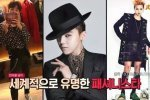 มินโฮ SHINee เลือกจีดราก้อน BIGBANG เป็นแฟชั่นนิสต้าของเกาหลี