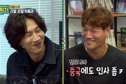 คิมจงกุก ฟ้อง ตั้งแต่เป็นเพื่อนกันมา 8 ปี อีกวังซู ไม่เคยเลี้ยงอาหารเพื่อนเลย!