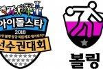 EXO Wanna One และอีกมากมาย ยืนยันลงแข่งขันกีฬาโบว์ลิ่งในงานกีฬาไอดอล 2018 ISAC