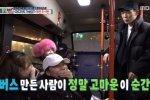 ลัคกี้แฟนร้องไห้หลังจากที่บ๊อบบี้ iKON โผล่มาเซอร์ไพรส์ใน All Broadcasting in the World