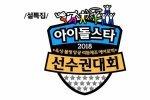 รายชื่อของผู้ชนะในกีฬาสีไอดอล 2018 Idol Star Athletics Championships