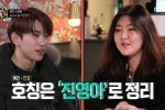 จินยอง GOT7 พีโอ Block B ย้ายเข้าบ้านของฮันฮเยยอนใน Insolent Housemates แล้ว!