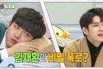 สมาชิก Wanna One แฉความลับของกันและกันในรายการ Section TV