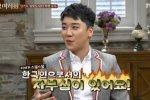 ซึงรี BIGBANG อธิบายว่าเขามีวิธีแนะนำอาหารเกาหลีให้กับเพื่อนที่เป็นคนต่างชาติยังไง