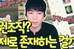 G.O เผยวิธีที่ Sajaegi เสนอให้กับ MBLAQ ในอดีต + Sajaegi ยังไม่หายไปจากวงการ