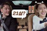 ยุนอา ถึงกับหยุดยิ้มไม่ได้ บ้าจริง! เมื่อแขกรับเชิญหนุ่มชาวต่างชาติ ทายว่าเธอมีอายุ 21 ปี!