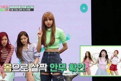 ลิซ่า BLACKPINK โชว์เต้นเพลงของ Red Velvet และ TWICE ในตัวอย่าง Idol Room