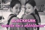จีซู และ เจนนี่ BLACKPINK แอบลั่น! บอกป๋าหยาง YG ขอคัมแบ็คปีละ 2 ครั้งได้มั้ยคะ?