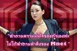 แบยุนจอง เทรนเนอร์ จาก Produce 48 ได้สยบข่าวลือเกี่ยวกับ การถูกควบคุมโดย Mnet!