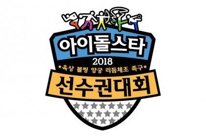 กีฬาสีไอดอล ตอนพิเศษเทศกาลชูซอก ประกาศประเภทกีฬาและรายชื่อของไอดอลที่จะเข้าร่วม!
