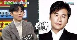 บีไอ iKON บอกว่ายางฮยอนซอกเคยไม่ปลื้มเพลง Love Scenario ของ iKON