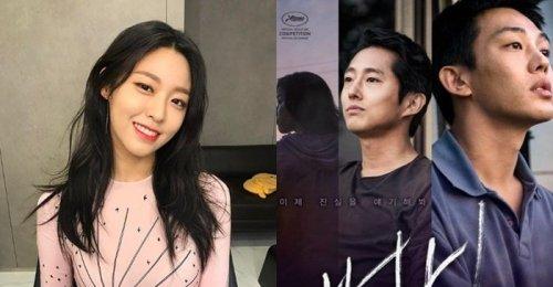 รวมรายชื่อผู้ชนะจากงานมอบรางวัล 55th Daejong Film Awards