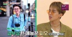 ซงมินโฮ WINNER บอกว่าพีโอ Block B ขโมยคาแรกเตอร์ของเขา!