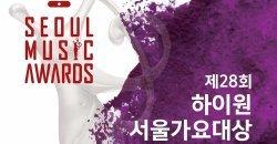 28th Seoul Music Awards ประกาศรายละเอียดงาน + รายชื่อผู้เข้าชิงรางวัลในแต่ละสาขา