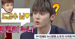 ฮวังมินฮยอน Wanna One ได้แชร์ปฏิกิริยาสุดฮา เมื่อพี่สาวของเขาอยากพบกับ D.O วง EXO