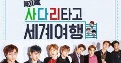 มีรายงานว่าสมาชิกวง EXO จะถ่ายรายการเรียลลิตี้ร่วมกันเป็นครั้งแรกในรอบ 5 ปี