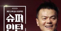 JYP และ Mnet ประกาศเลื่อน Super Intern เรียลลิตี้ค้นหาพนักงาน JYP