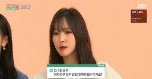 ยูจู GFRIEND บอกว่าเธอเคยเขียนความเห็นลงไปในอินเตอร์เน็ต