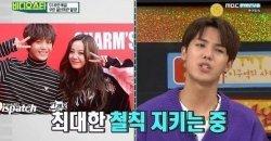 มีร์ MBLAQ บอกว่าเขาและพี่สาวโกอึนอา มีการตั้งกฎการออกเดตกับคนดังด้วย!