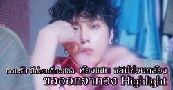 จุนฮยอง Highlight ยอมรับ เคยดูคลิปซ่อนกล้องของ จองจุนยอง – ประกาศออกจากวง!