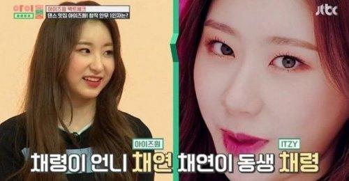 แชยอน IZ*ONE พูดแบบเขินๆ ว่า เธอเป็นนักเต้นที่ดีกว่า แชรยอง ITZY