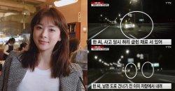 ภาพจากกล่องดำ สร้างความสงสัย ในอุบัติเหตุรถยนต์ ที่คร่าชีวิตนักแสดงสาว ฮันจีซอง