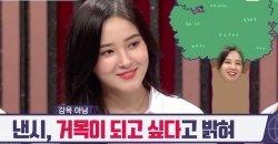 แนนซี่ MOMOLAND ได้อธิบายความหมายของชื่อเกาหลีที่เพิ่งเปลี่ยนใหม่ของเธอ