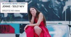 เพลง SOLO กลายเป็นเพลงศิลปินเดี่ยวหญิง K-POP เพลงแรก ที่ได้ยอดวิว 300 ล้านวิว