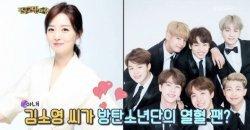 ผู้ประกาศข่าว 'คิมโซยอง' เป็น ARMY ตัวยง! เอาเพลง BTS มาฟังเป็นเพลงสำหรับคนท้อง