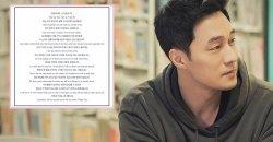โซจีซบ ได้เขียนจดหมายถึงแฟนๆ เกี่ยวกับข่าวความสัมพันธ์ของเขา ที่เกิดขึ้น