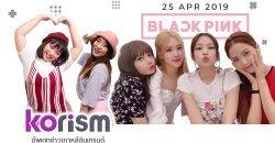 อัพเดตข่าวบันเทิงเกาหลีประจำสัปดาห์ กับรายการ Korism รูปแบบใหม่! KORISM SPECIAL: BLACKPINK EP2