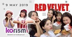 อัพเดตข่าวบันเทิงเกาหลีประจำสัปดาห์ กับรายการ Korism รูปแบบใหม่! KORISM SPECIAL: Red Velvet EP2