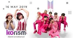 อัพเดตข่าวบันเทิงเกาหลีประจำสัปดาห์ กับรายการ Korism รูปแบบใหม่! KORISM SPECIAL: BTS EP2