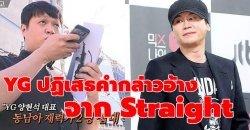 YG ปฏิเสธ ข้อกล่าวหาของ ยางฮยอนซอก จาก Straight ช่อง MBC