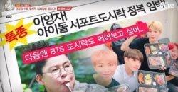 อียองจา เปิดเผยว่าแฟนคลับของวงไอดอลเกาหลีวงไหนที่บรรจุอาหารอร่อยที่สุด