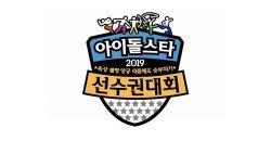 มีรายงานว่า งานกีฬาไอดอล 2019 ISAC จะเพิ่ม eSports ในการแข่งขัน