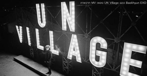 ละแวกบ้าน UN Village อยู่ที่ไหน? มีใครอยู่ที่นั่นบ้าง?
