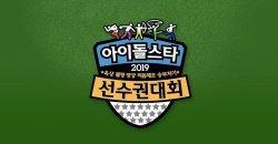 MBC เผยคลิปตัวอย่าง รายการ 2019 ISAC สำหรับช่วงเทศกาล ชูซอก