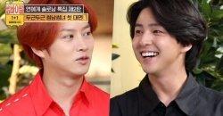 คิมฮีชอล พาซึ้ง หลังได้พบกับ คิมคีบอม อดีตเพื่อนร่วมวง SJ อีกครั้ง ในรายการวาไรตี้โชว์