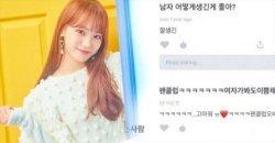 แชวอน IZ*ONE กลายเป็นประเด็น หลังคำตอบ ASKfm ในอดีตของเธอหลุดออกมา