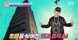 แร็ปเปอร์ Dok2 ใช้ชีวิตในโรงแรมหรูที่มีราคาราว 200 ล้านวอนต่อเดือน!